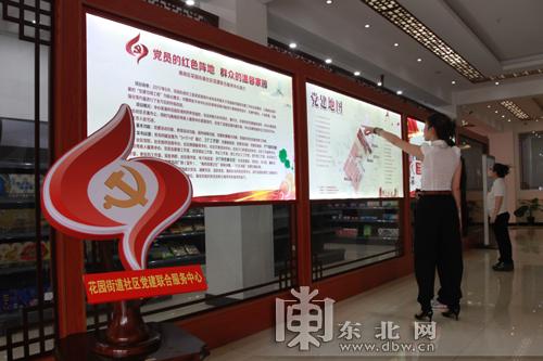 我省功能最全社区党建联合服务中心落户哈尔滨