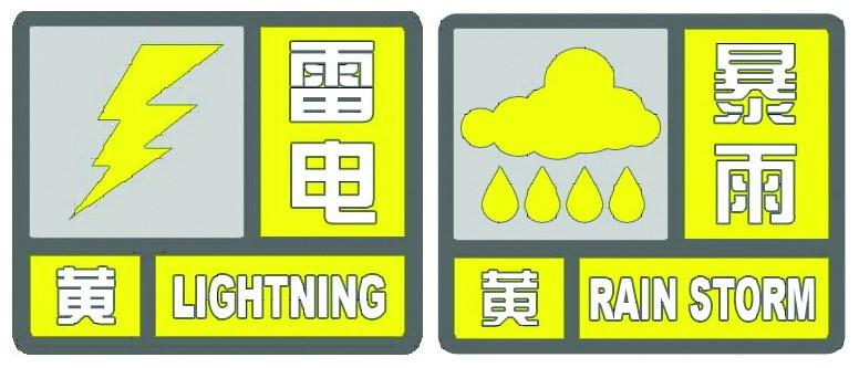 提醒:下大雨啦!上海连发雷电、暴雨黄色预警