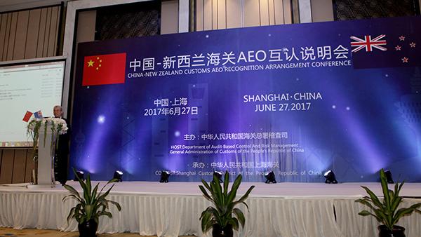 中新签署AEO互认协议 奶粉等进出口商品通关时间减半