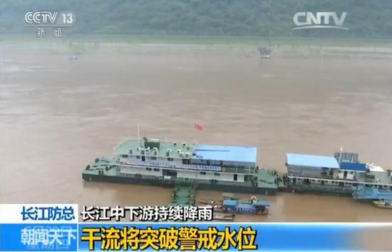 长江防总:中下游持续降雨 干流将突破警戒水位