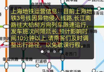 大风吹入异物致晚高峰上海地铁3号、11号两线故障  同时段1号线信号故障
