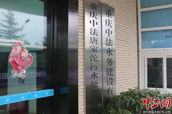 重庆中法唐家沱污水处理厂:干化污泥、尾水发电开创循环经济新模式