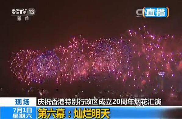 绚烂壮美!香港特别行政区成立20周年烟花汇演