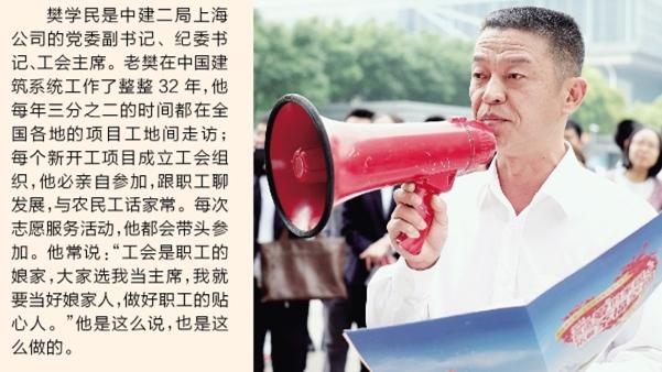 中建二局上海公司工会主席樊学民: