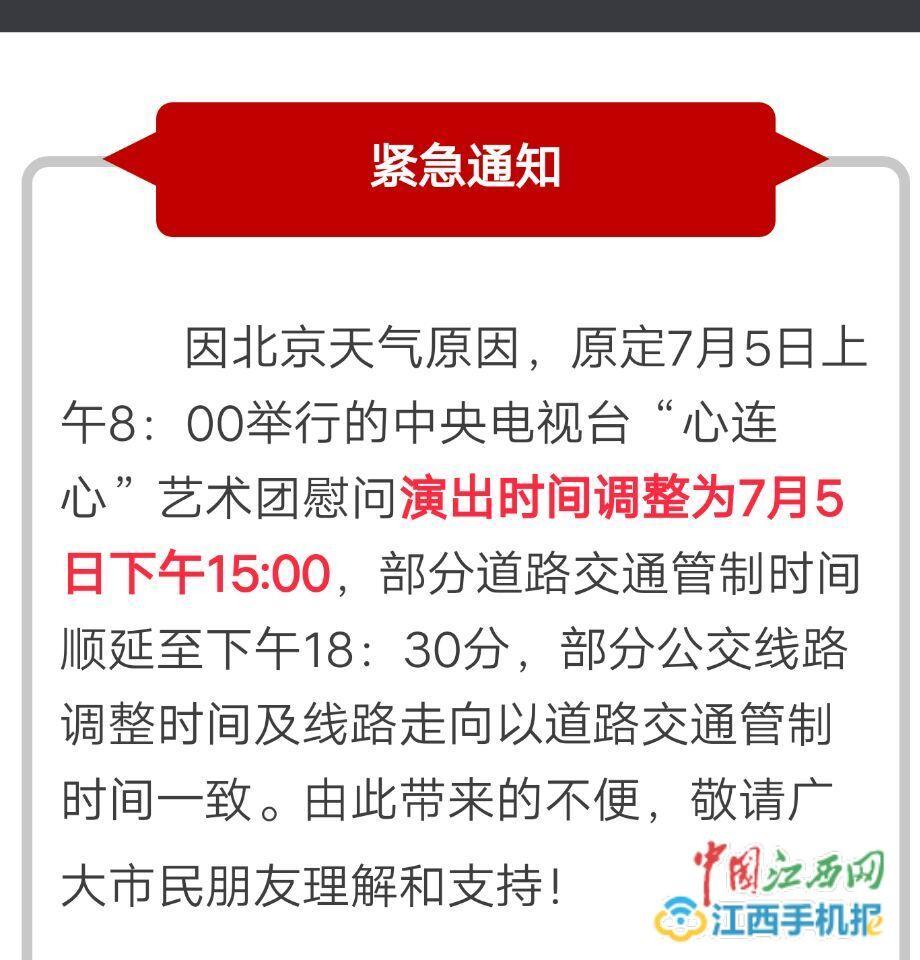 南昌人注意啦!5日秋水广场周边交通管制时间延至18时30分