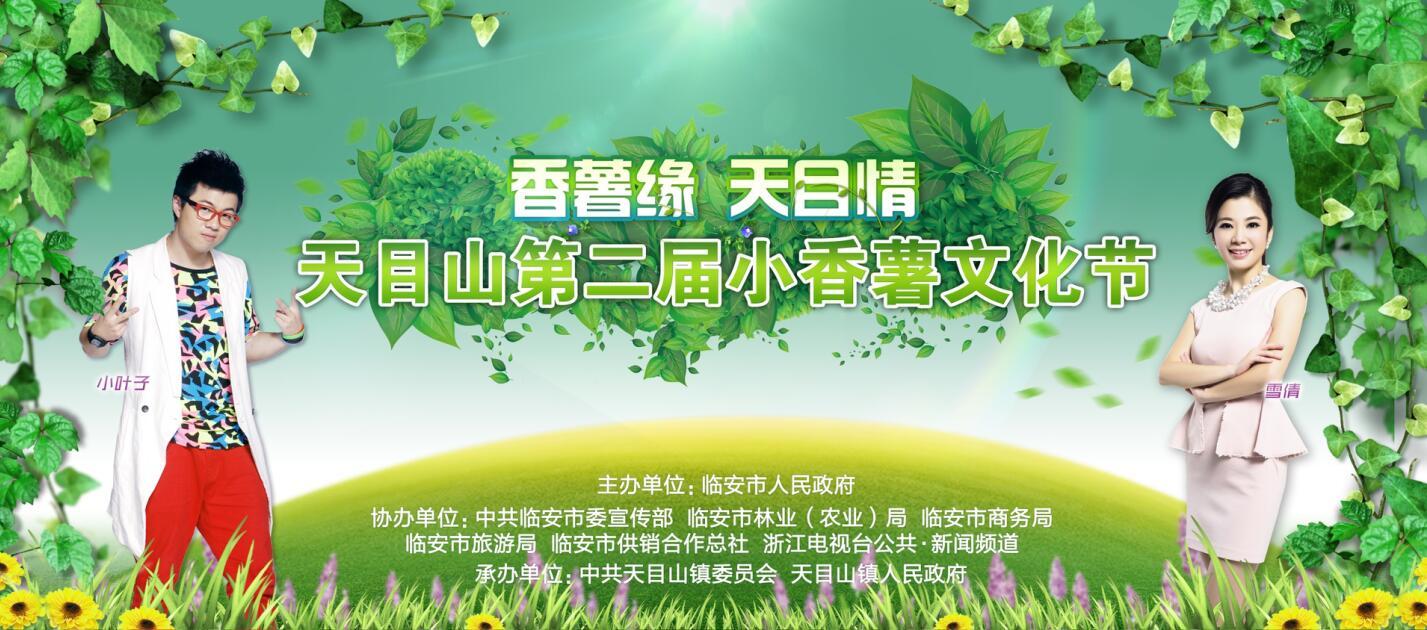 临安天目山第二届小香薯文化节将开幕
