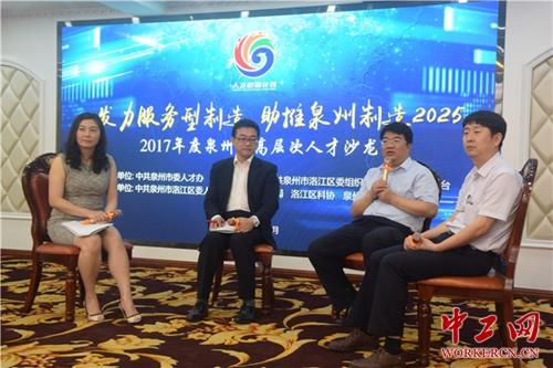 福建泉州举办人才沙龙活动:发力服务型制造 挖掘发展新动能