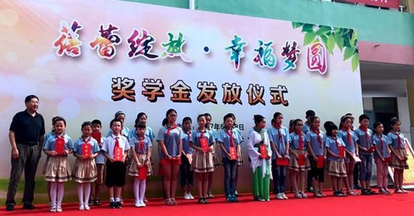 无锡惠山区张镇小学30名学生领取励志奖学金