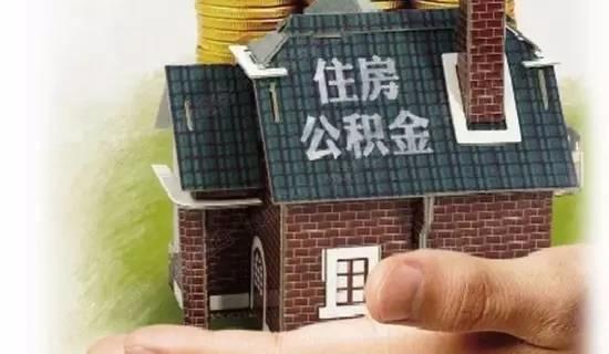 审批+放款最快2天浙江省直公积金贷款如今超方便