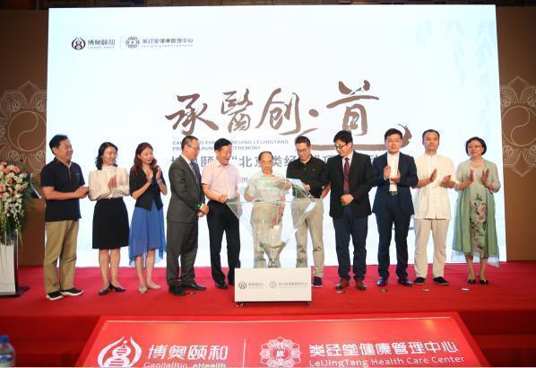 """博奥颐和""""北京类经堂""""项目正式启动 打造高端健康管理服务"""