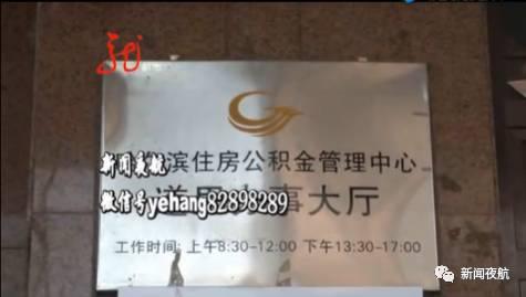 哈尔滨公积金中心号贩子排队卖号 回应:偶发现象