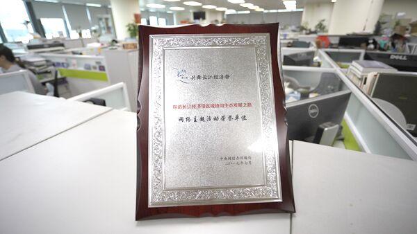 共舞长江经济带网络主题活动上海闭幕