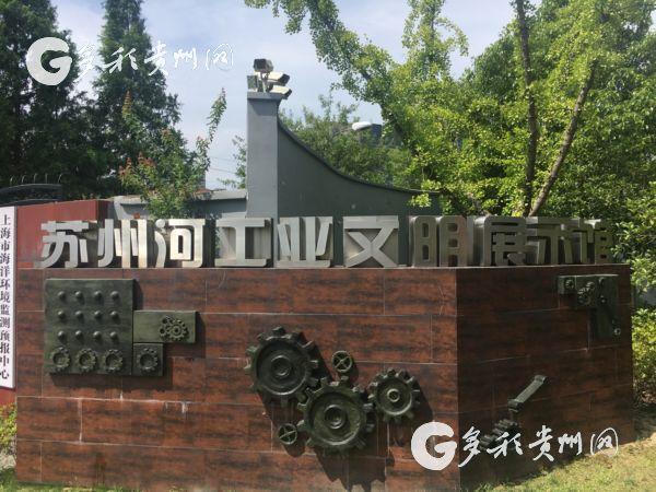 【共舞长江经济带】 苏州河百年变迁:从近现代工业缘起到投资创业乐土