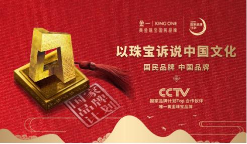 """创领""""中国造"""" 共筑中国梦 以珠宝诉说中国文化"""