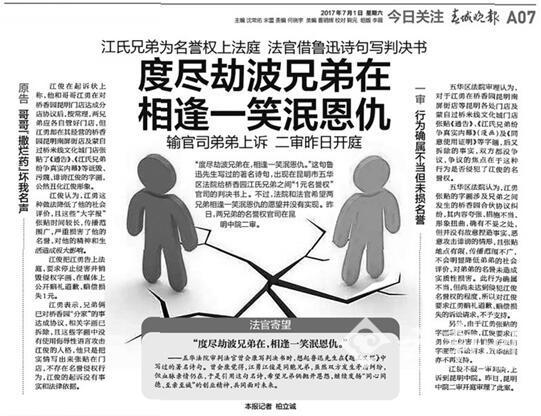 云南知名餐饮桥香园兄弟又闹官司 滴滴索835万元