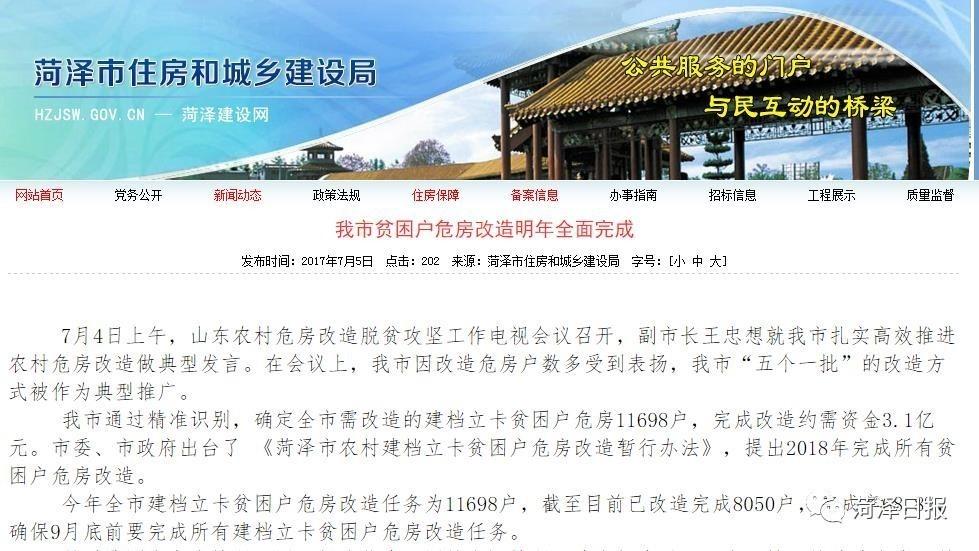 菏泽农村危房改造明年全面完成,已改造完成8050户