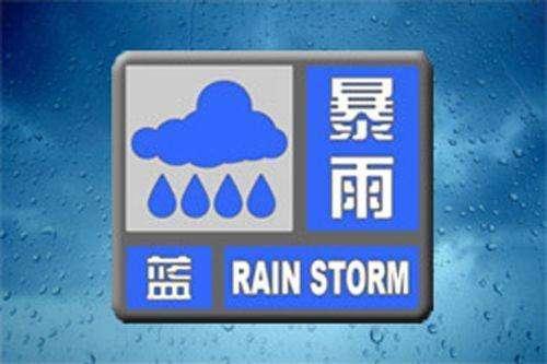 蓝色预警!河南山东等地有8到9级雷暴大风或冰雹天气