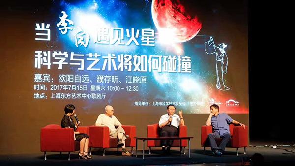 科学与艺术的跨界对话:期待火星被改造成人类的第二家园