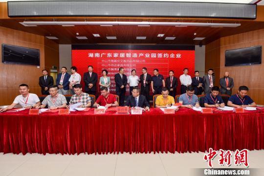 广东家居行业湖南建基地 首批63家企业签约入驻
