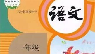 告别暑假拼音班 上海一年级新生开学将换全国版语文教材