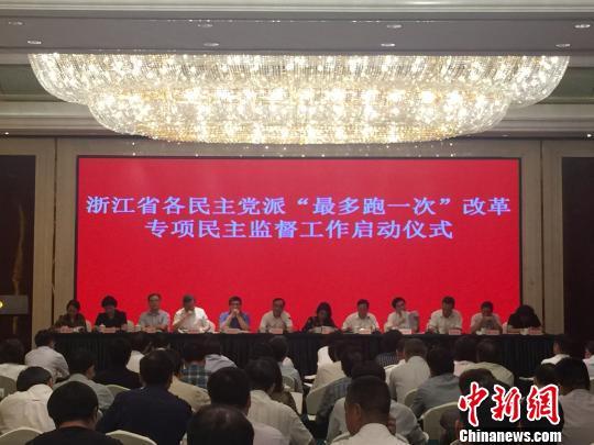 """浙江民主党派专项<a href='http://search.xinmin.cn/?q=民主监督' target='_blank' class='keywordsSearch'>民主监督</a>助力""""最多跑一次""""改革"""
