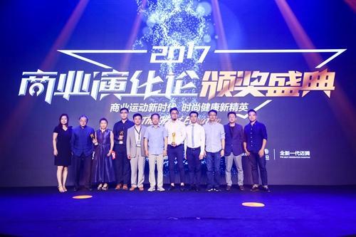 商业运动新时代 2017商业演化论颁奖盛典开启