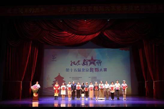 第十五届北京舞蹈大赛圆满落下帷幕