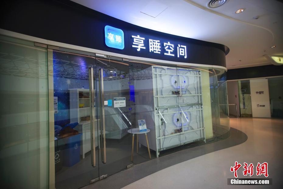 """北京""""共享睡眠<a href='http://search.xinmin.cn/?q=舱' target='_blank' class='keywordsSearch'>舱</a>""""停业"""