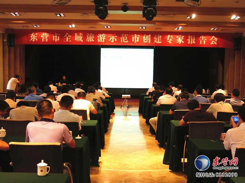 东营举办全域旅游示范市创建专家报告会 发展全域旅游
