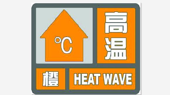 来了!上海发第7个高温橙色预警!
