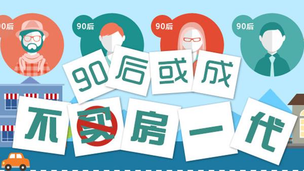 """中国90后或成""""不买房一代"""":不愿为了买房降低生活质量"""