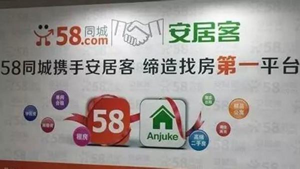 """58同城等平台兜售小产权房 谎称""""永久产权""""引人上钩"""