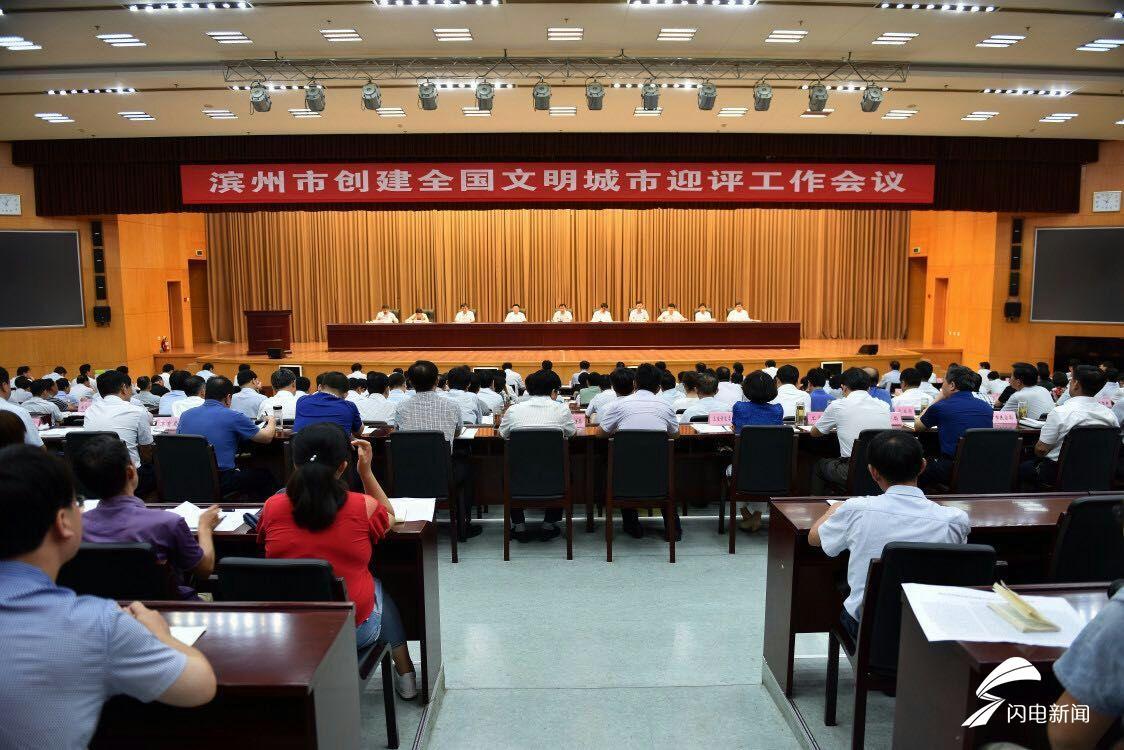 滨州召开创建全国文明城市迎评工作会议