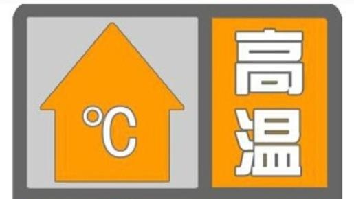 十连击!上海发布第10个高温橙色预警!最高温将达38℃!
