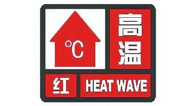 来了!上海今夏首个高温红红红红红红红红色预警真的发布了!