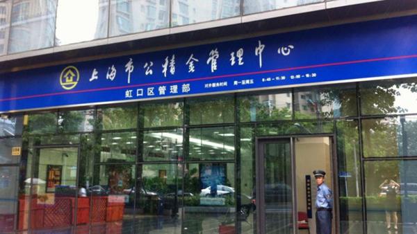 上海市公积金中心:严重失信者或被取消五年内申请贷款资格