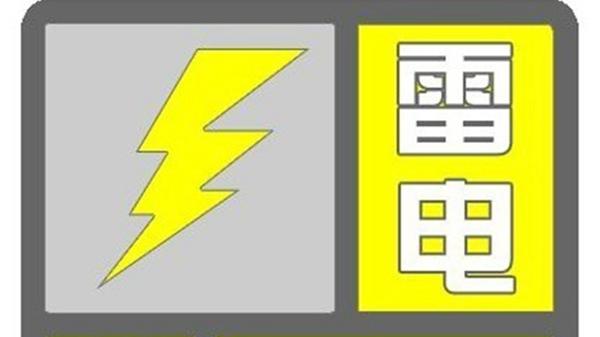 上海发布雷电黄色预警 高温红警预警降为橙色
