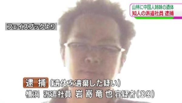 中国籍姐妹在日遇害案嫌疑人公布:39岁日本男性 已被逮捕