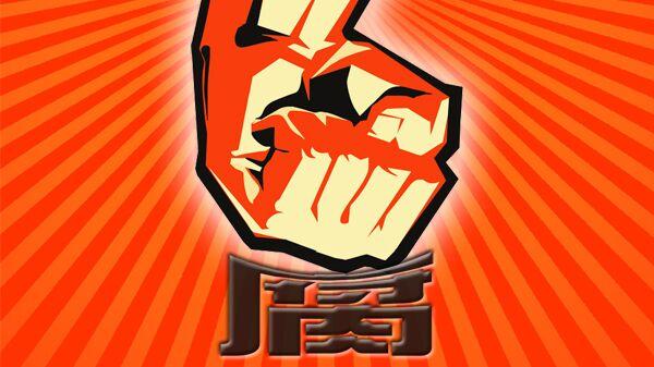 今年上半年上海处级以上官员落马20人