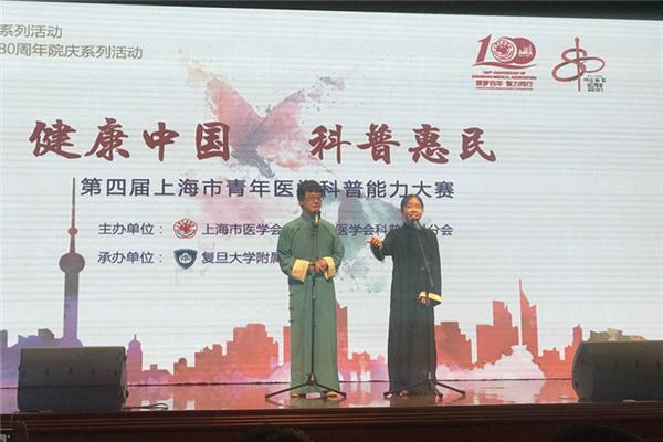 上海市青年医学科普能力大赛落幕 在娱乐中传递健康