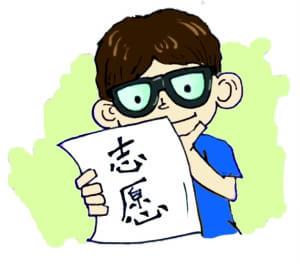高考本科批次征求志愿开始 三类考生可填报