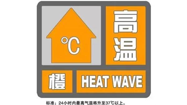 上海发布今夏第12个高温橙色预警 明后天可达40-41度
