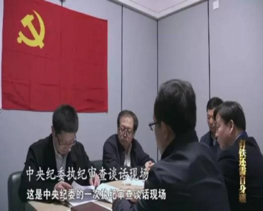 中纪委:谈话和被谈话人表情都逃不过录音录像