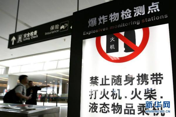 徐州机场:一女烟民将打火机藏在头发里  被取消登机资格