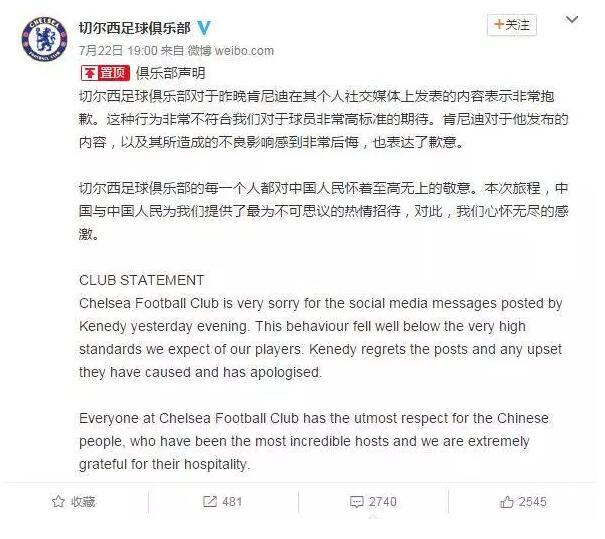 震惊!切尔西小将肯尼迪公然辱华 中国球迷都怒了