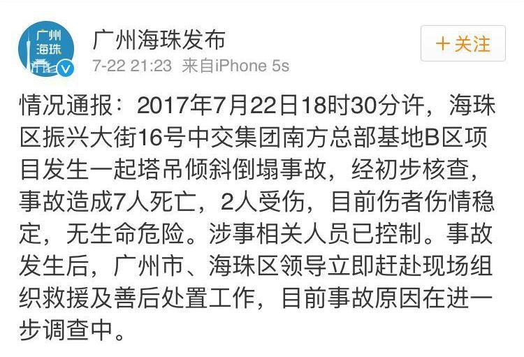 广州海珠区塔吊倒塌,已造成7人死亡2人受伤