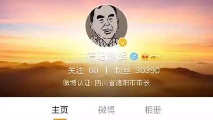 四川一市长实名开微博 回应网友对工作质疑:惭愧