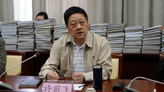江苏高院原院长许前飞因严重违纪降为正局级非领导职务