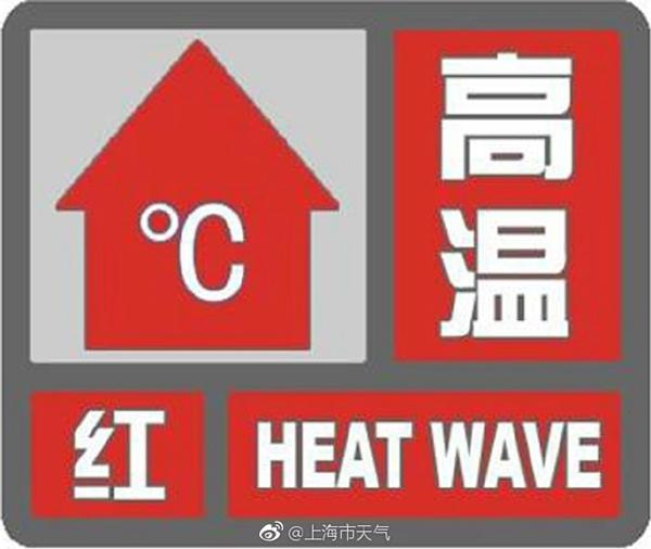 申城发布今夏第二个高温红色预警信号!最高气温将达到40℃