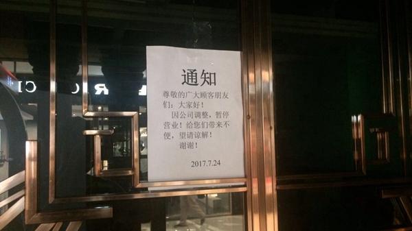 """开业3.8折市民扎堆就餐 申城""""网红""""火锅店营业一日即停业整顿"""